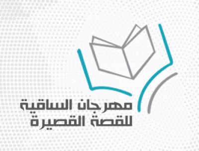 Elsakia short story contest