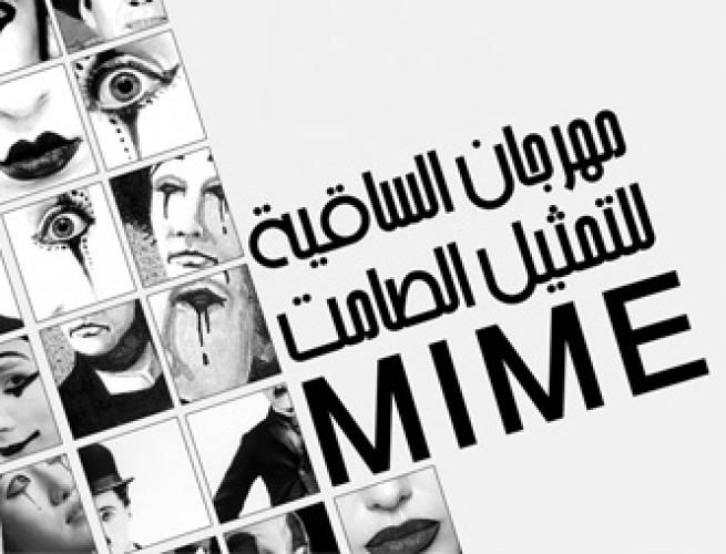 El Sakia MIME festival