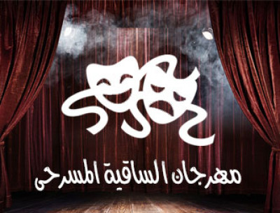 Sakia Theater Festival