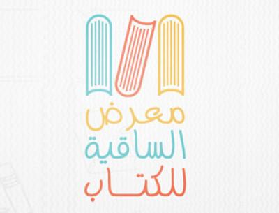 El Sakia Book Fair