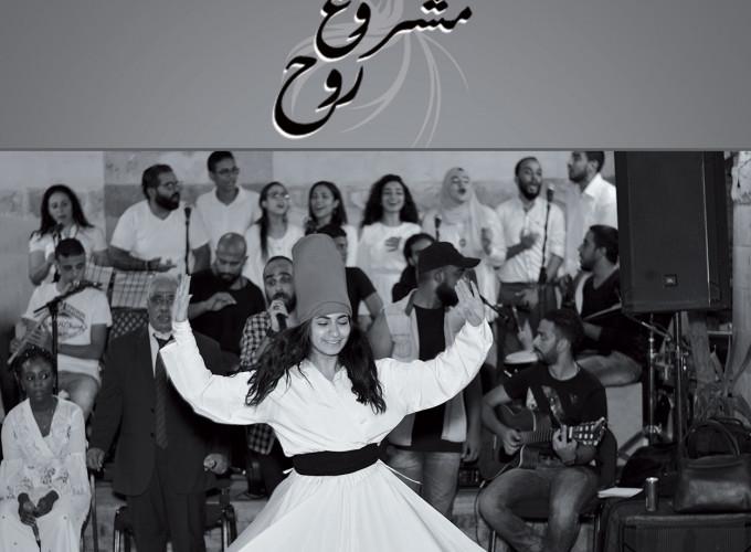 Mashrou` Rouh