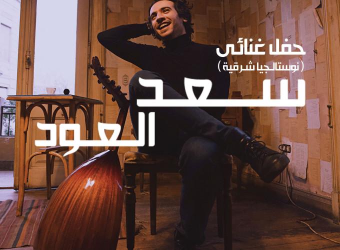 Saad El oud