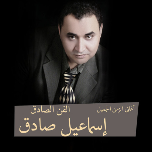 El Fan El Sadeq