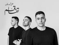 Tafaqum Band