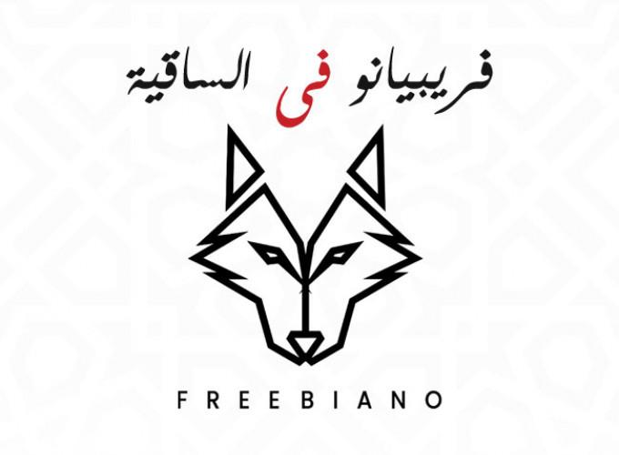 Free Biano