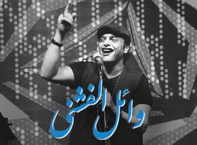 Wael El Fashni