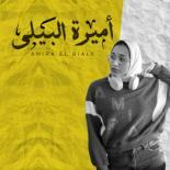 Amira El Bialy