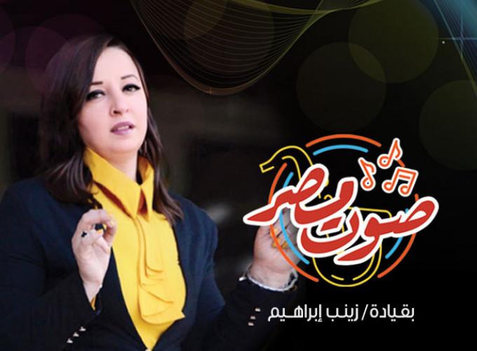 Sout Masr