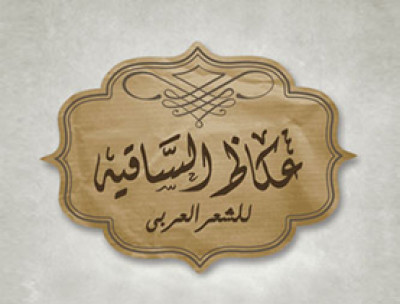 Okaz El Sakia for Arabic poetry