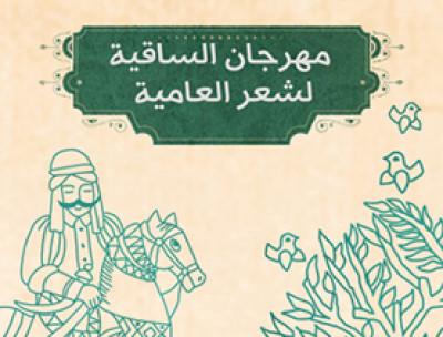 El Sakia Egyptian dialect poetry