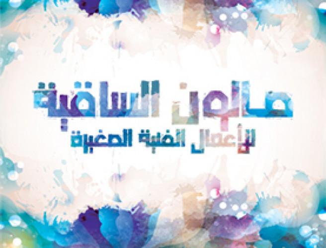 El Sakia small size art exhibition
