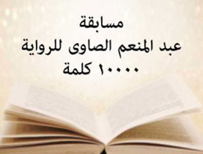 El Sakia novel competition