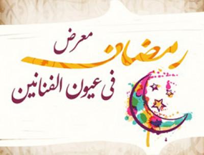 Reflection of Holy Ramadan on Visual Arts