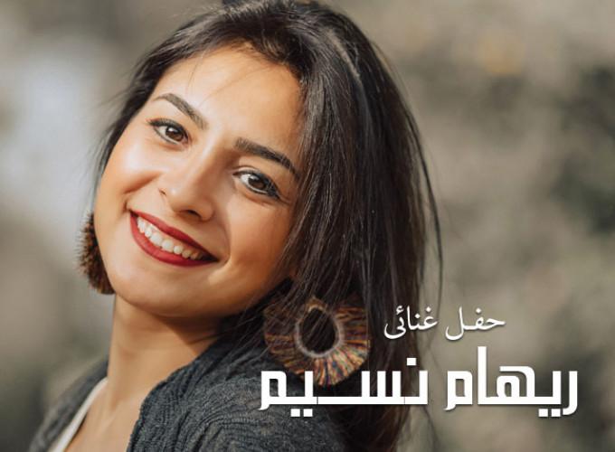 Reham Nasim