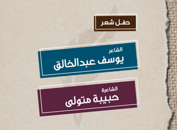 Yusef Abdel Khaleq and Habiba Metwally