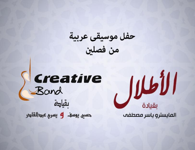 Al-Atlal and Creative band