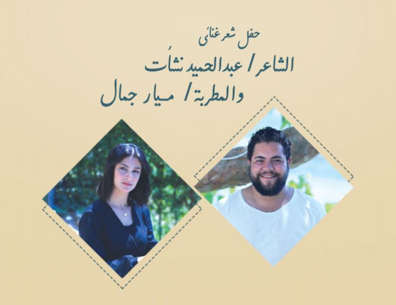 Abd El Hamid Nashaat and Mayar Jamal