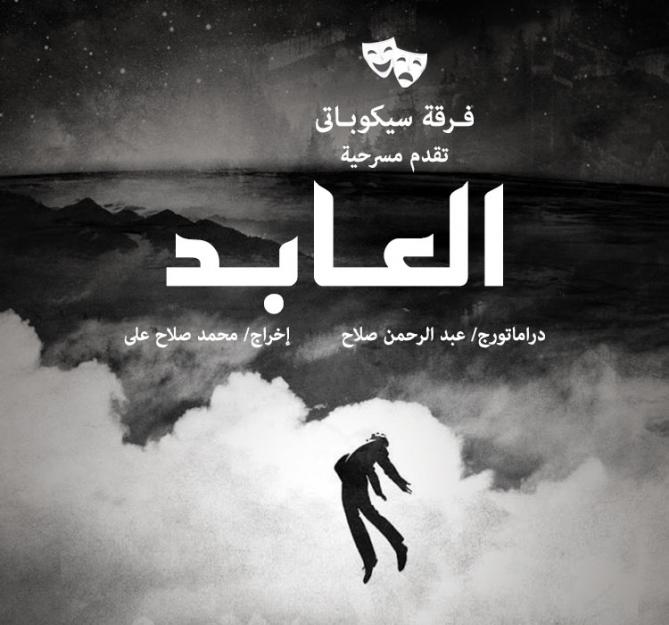 ElAabed