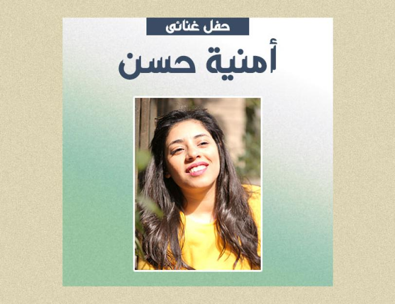 Omnia Hassan