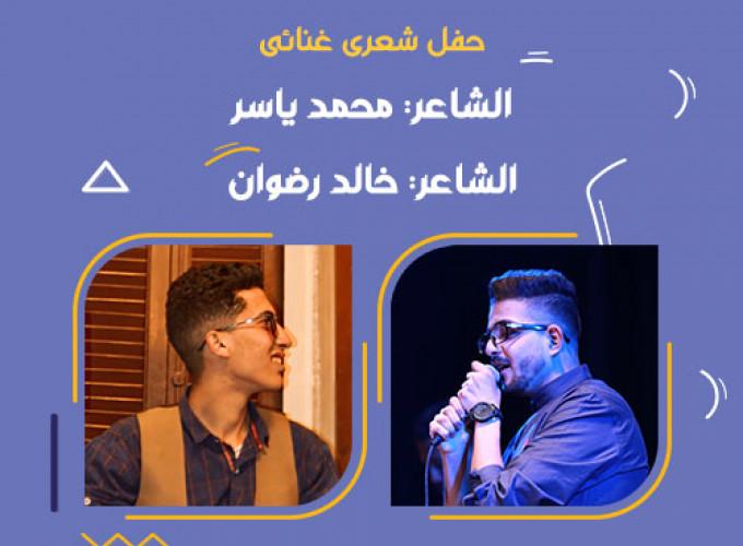 Mohamed Yasser and Khaled Radwan