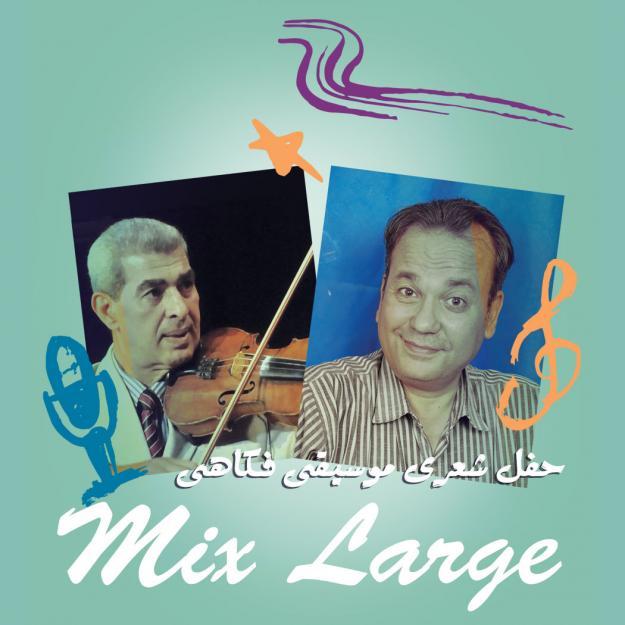 Mix large