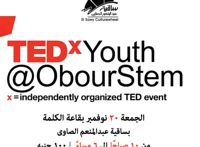 TEDx Youth Obour STEM