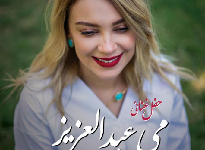 Mai Abdelaziz