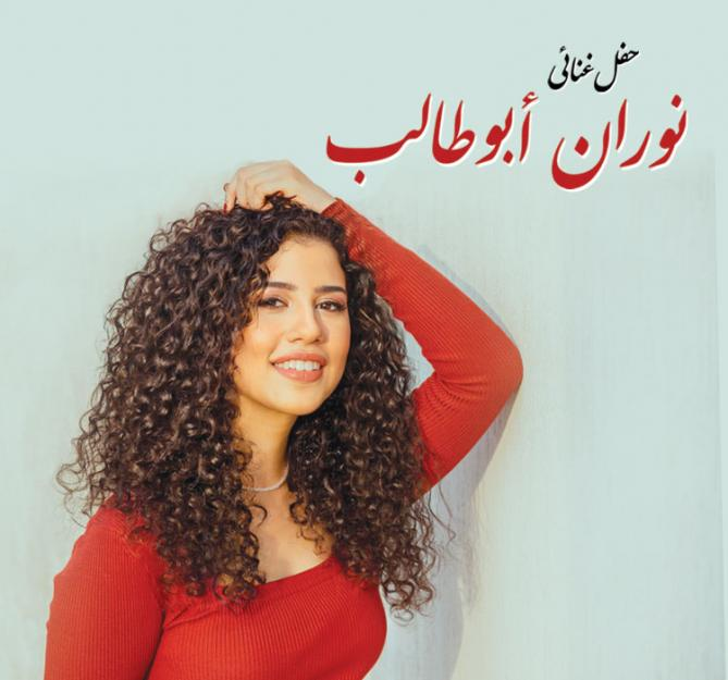 Nouran Abo Taleb