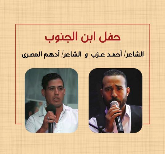 Ahmed Azab