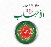 Al Ahbab Religious Ensemble