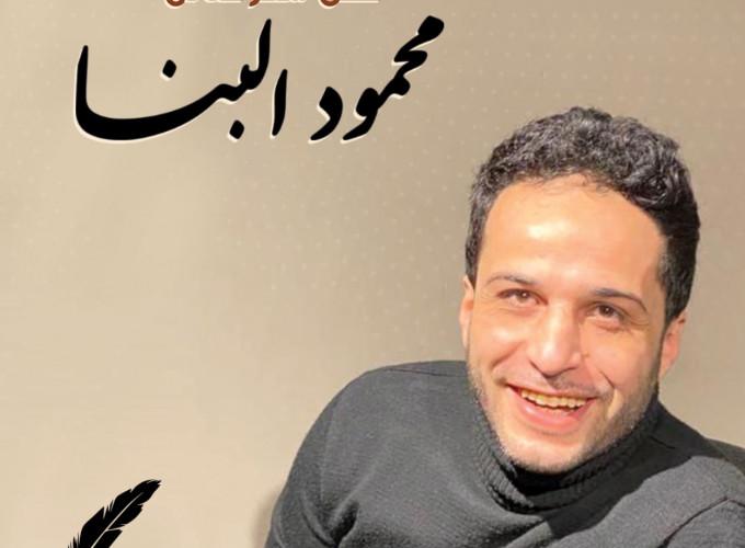 Mahmoud El Banna
