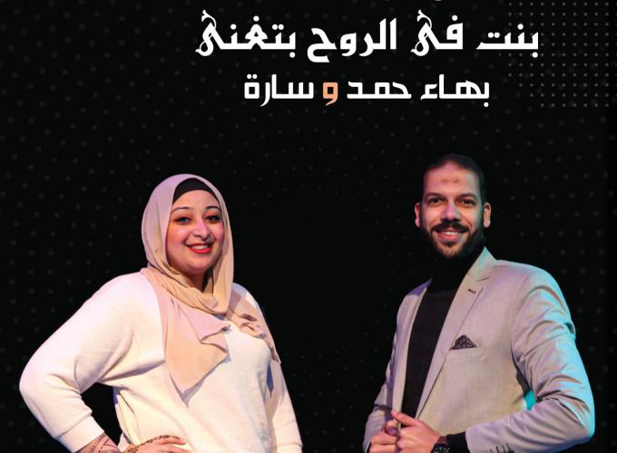 Bahaa Hamad and Sara Medhat