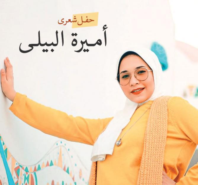 Amira Elbialy