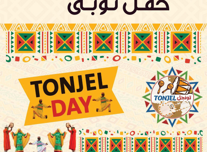 tonjel day