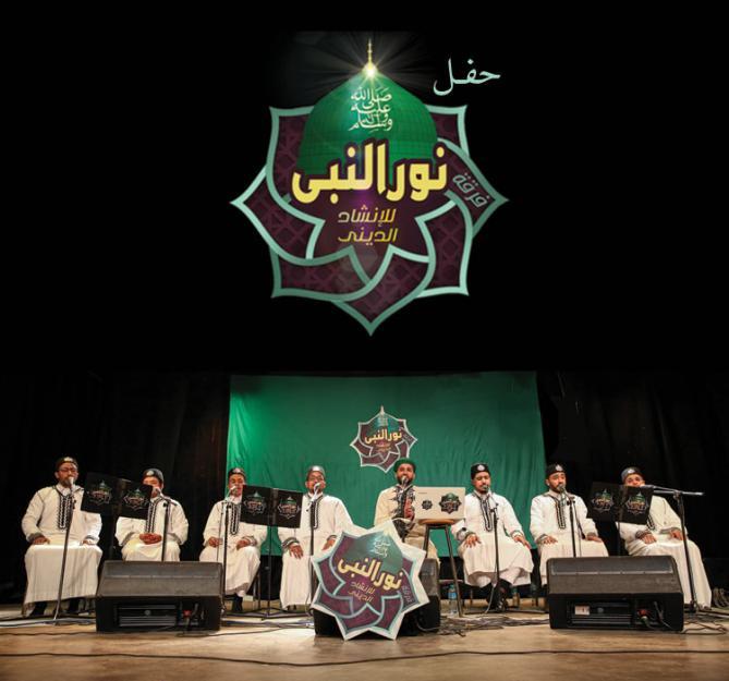 Nour El Nabi