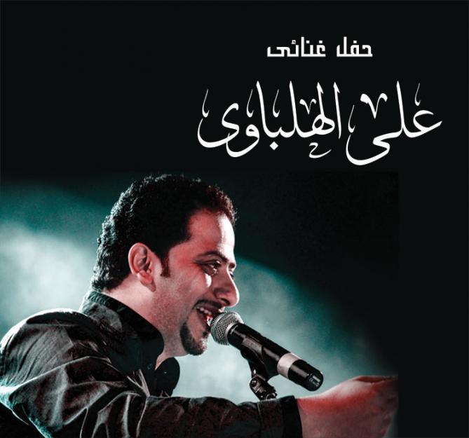 Ali El Helbawy