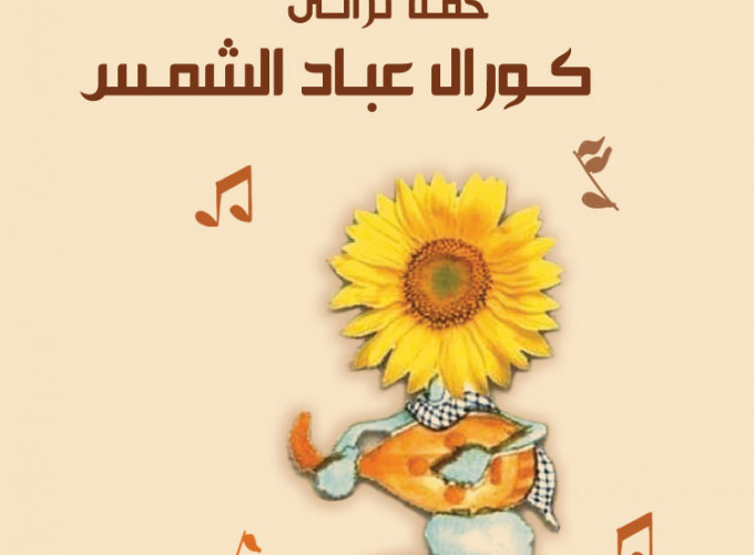 Abad El Shams Choir band