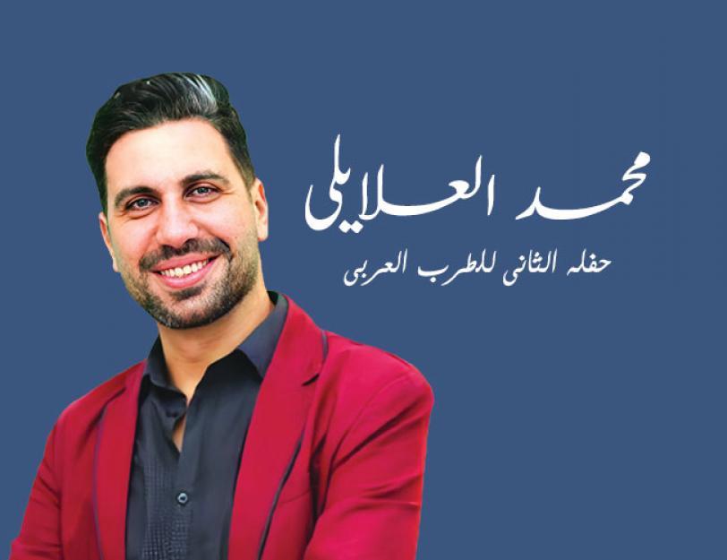 Mohamed El Alayly