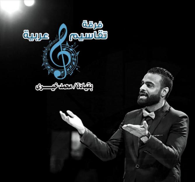 Arab Takasim band