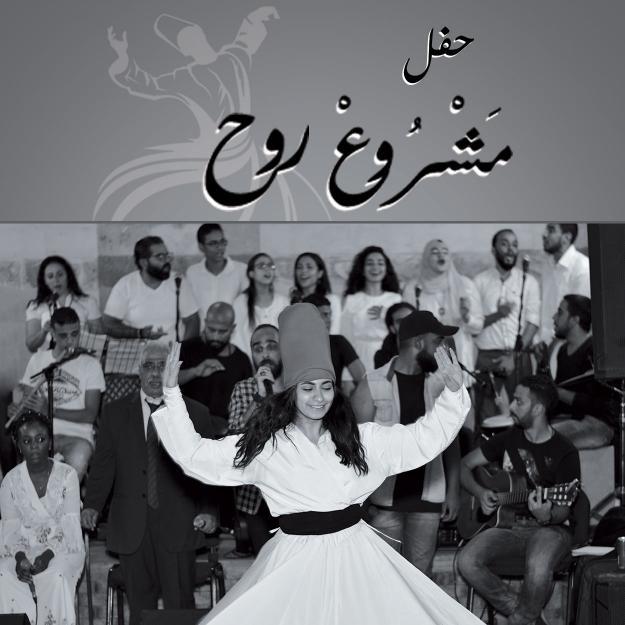 Mashrou' Rouh