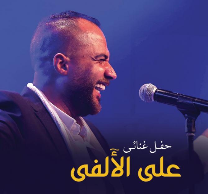 Ali Al-Alfy