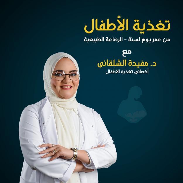 Mofeeda ELshalkany