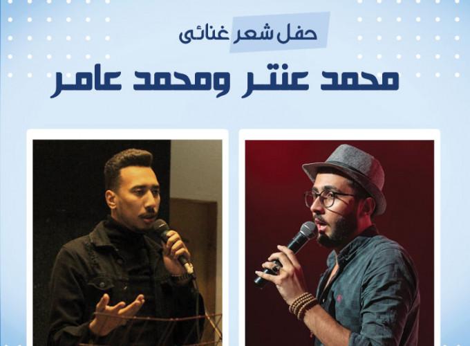 Mohamed Antar - Mohamed Amer