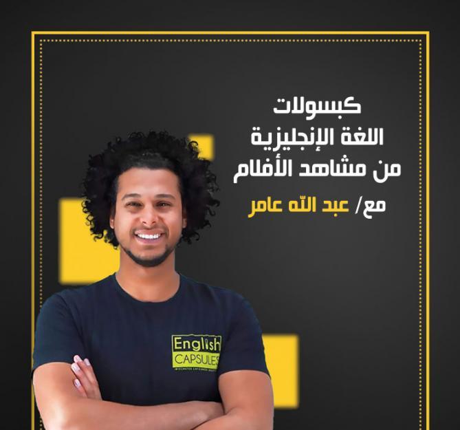 Abdullah Amer