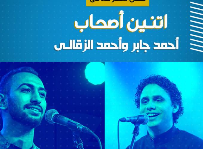 Ahmed Gaber -Ahmed El zakaly