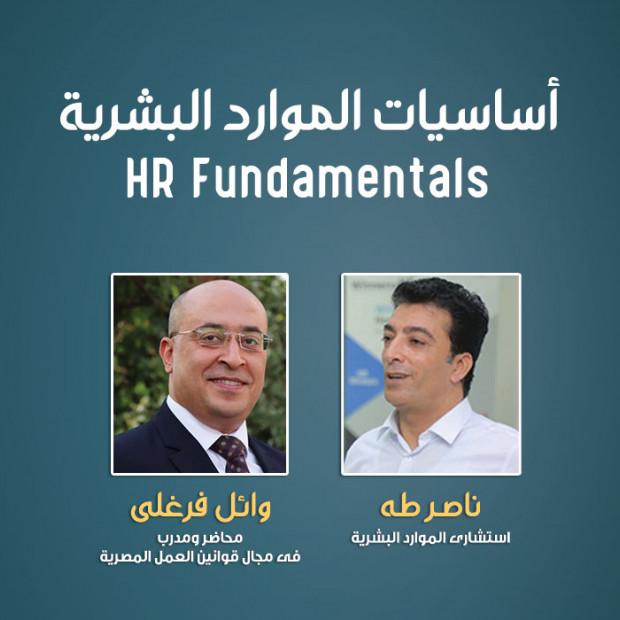 HR Winners fundamentals