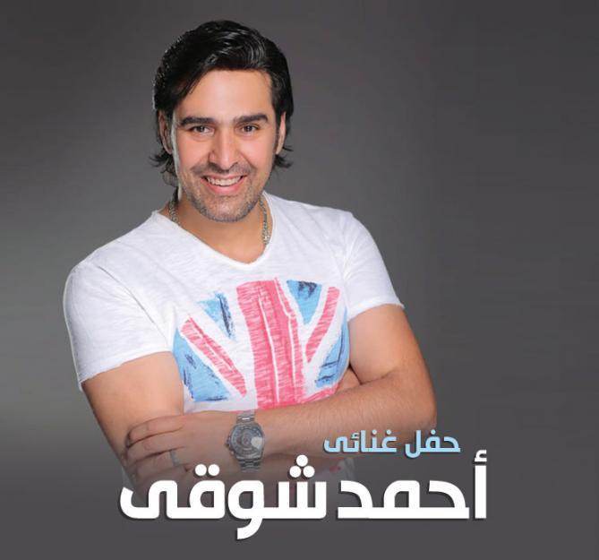 Ahmed Shawqi