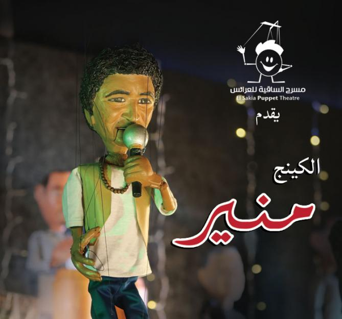 Mohamed Mounir puppet show