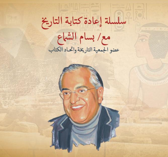 Bassam EL Shamaa