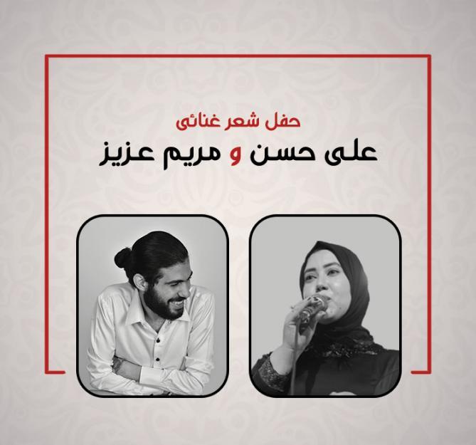 Ali Hassan & Mariam Aziz